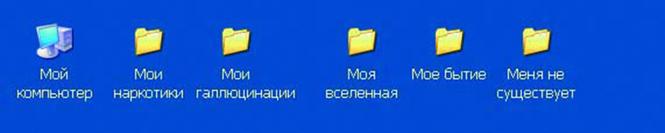 Что творится на экране компьютера Виктора Пелевина