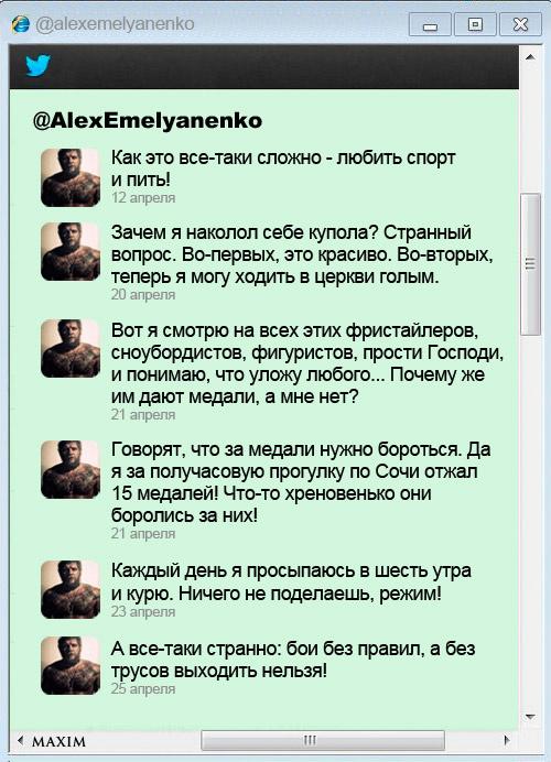 Рабочий стол Александра Емельяненко