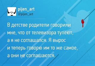 24 лучшие шутки недели из русского твиттера