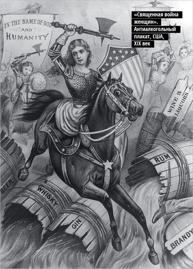 «Священная война женщин». Антиалкогольный плакат, США, XIX век