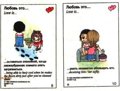 Фото №11 - Это любовь