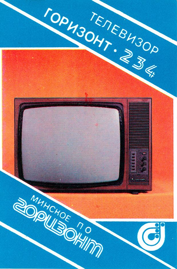 Фото №7 - Советская реклама гаджетов