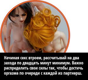 Фото №10 - Секс втроем: 9 лучших поз и 4 золотых правила