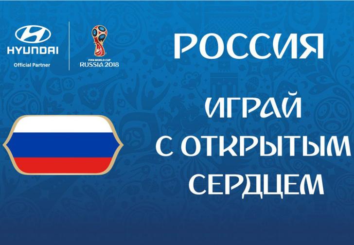 Фото №1 - Встать и слушать! Самые смешные и ужасные девизы чемпионата мира по футболу
