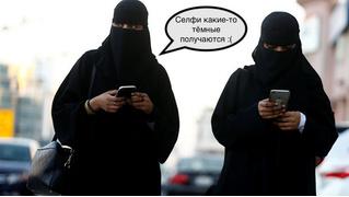 В Саудовской Аравии тебя оштрафуют на 130 тысяч долларов, если пороешься в телефоне жены