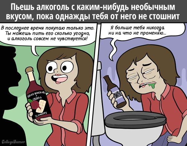 Фото №3 - Ошибки, которые мы совершаем, едва начав употреблять алкоголь