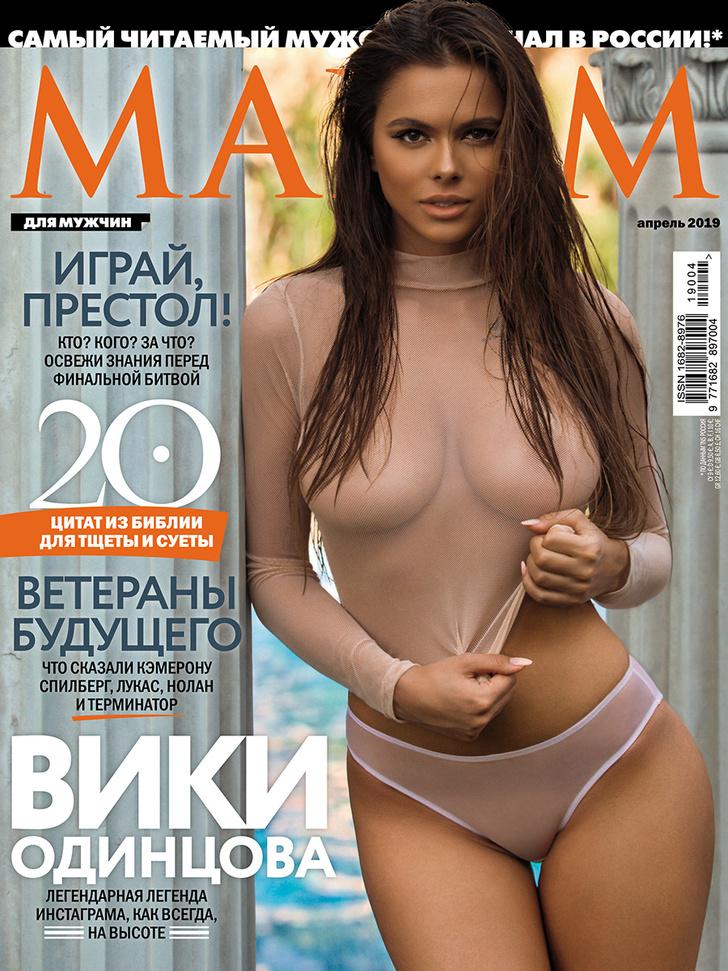 Фото №1 - Виктория Одинцова в апрельском номере MAXIM!