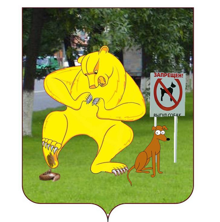 Фото №7 - Жабками закидаем! Самые смешные фотожабы на герб Железногорска