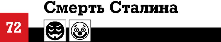 Фото №42 - 100 лучших комедий, по мнению российских комиков