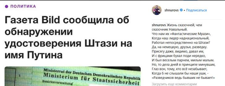 Фото №2 - Сергей Шнуров сложил стихи о Владимире Путине и Штази
