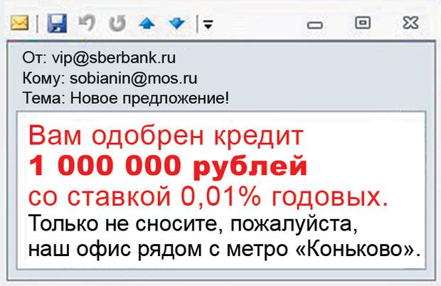 Фото №13 - Что творится на экране компьютера Сергея Собянина