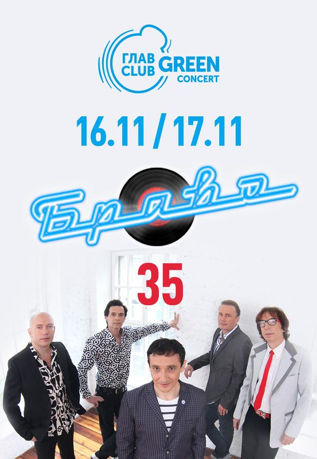 Фото №1 - Юбилейный концерт «Браво — 35»