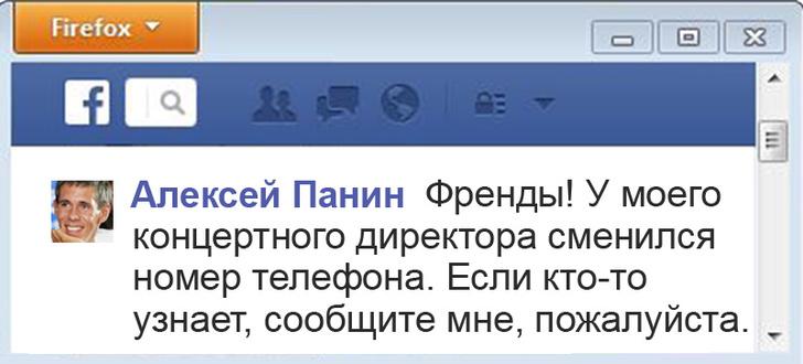 Фото №8 - Что творится на экране компьютера Алексея Панина