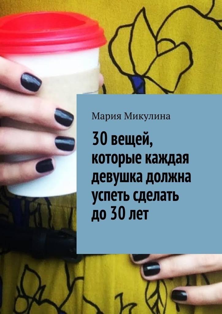 Фото №2 - Редактор MAXIM написала книгу, которая поможет тебе лучше понять женщин! (И, возможно, простить)