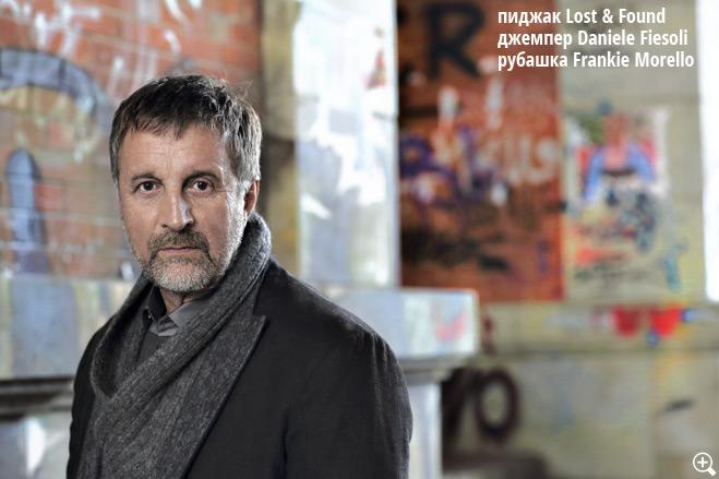 Леонид Ярмольник в пиджаке Lost & Found, джемпере Daniele Fiesoli, рубашке Frankie Morello