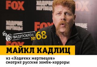 Майкл Кадлиц из «Ходячих мертвецов» смотрит русские зомби-хорроры