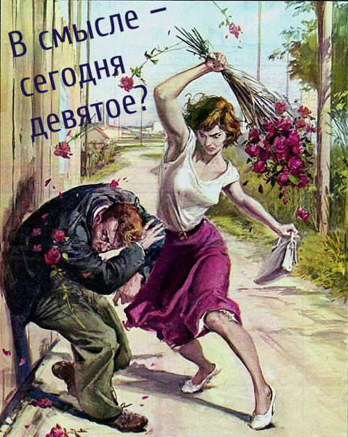 Фото №1 - Лучшие шутки о Международном женском дне 2018!