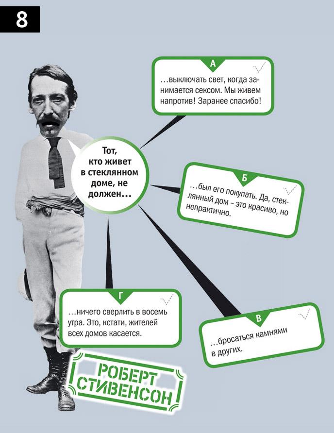 Фото №9 - Тест. Так ли хорошо ты знаешь афоризмы великих людей, как их знали великие люди?