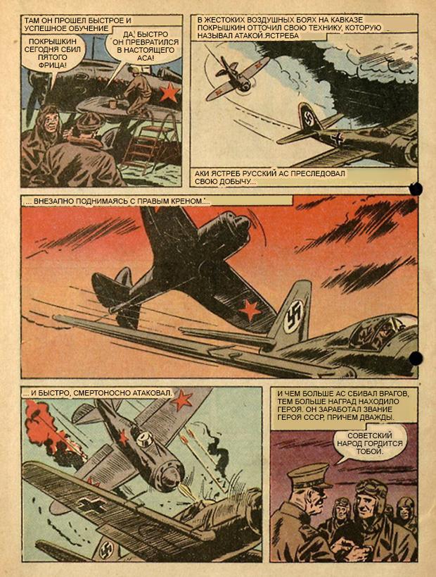 Фото №3 - Трижды герой СССР Покрышкин в американском комиксе