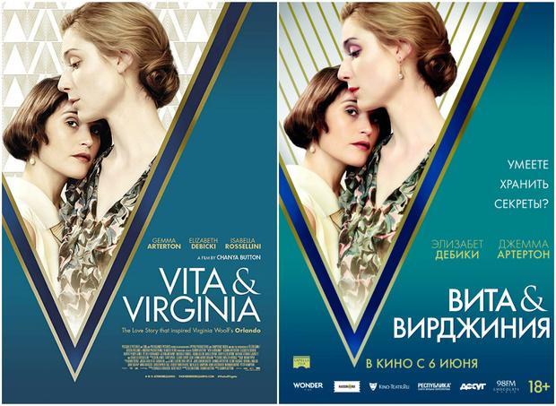 Фото №1 - Российские прокатчики дорисовали актрисе на плакате серьги и тени, потому что так красивше