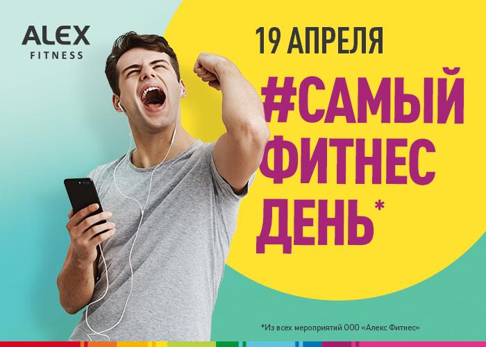 Фото №1 - Не пропусти #САМЫЙ ФИТНЕС ДЕНЬ в Alex Fitness!