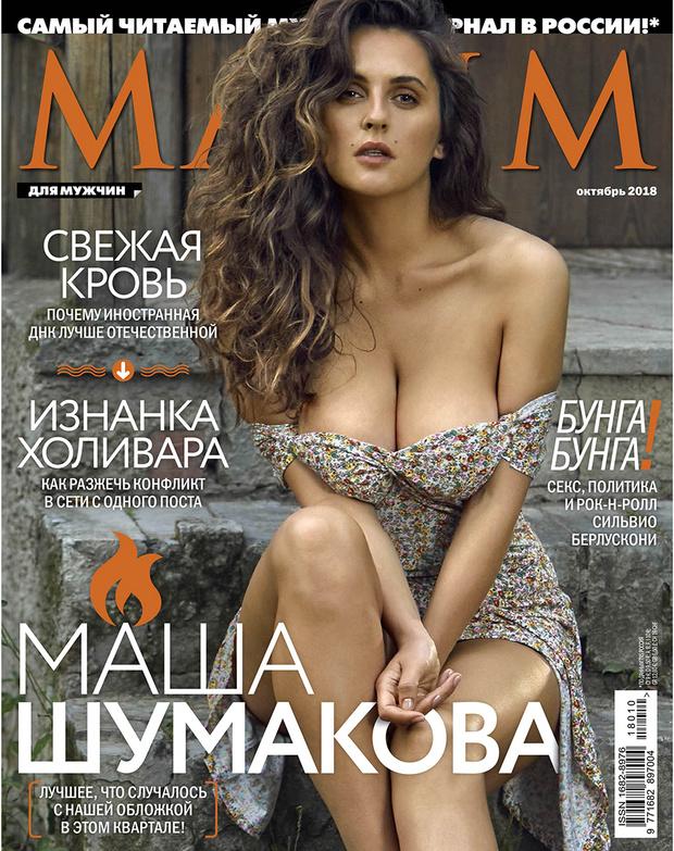 Фото №1 - Маша Шумакова! Лучшее, что случалось с нашей обложкой в этом квартале!
