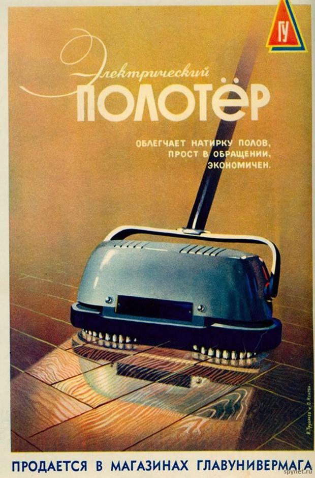 Фото №14 - Советская реклама гаджетов