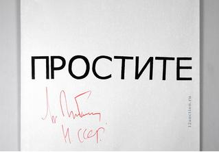 Подписанный Горбачевым холст со словом «ПРОСТИТЕ» продали за 12 миллионов рублей