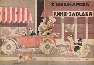 Как советским детям объясняли спецэффекты из фильмов
