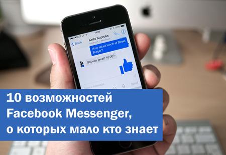 10 возможностей Facebook Messenger, о которых мало кто знает