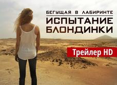 В сети появился трейлер первого художественного фильма MAXIM