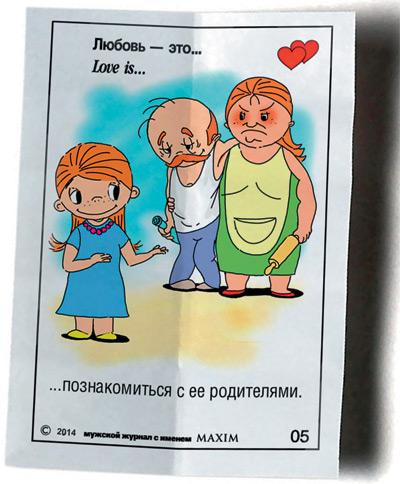 Любовь - это познакомиться с родителями