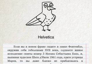 Если бы голуби были шрифтами! Смешные и познавательные иллюстрации от российского художника