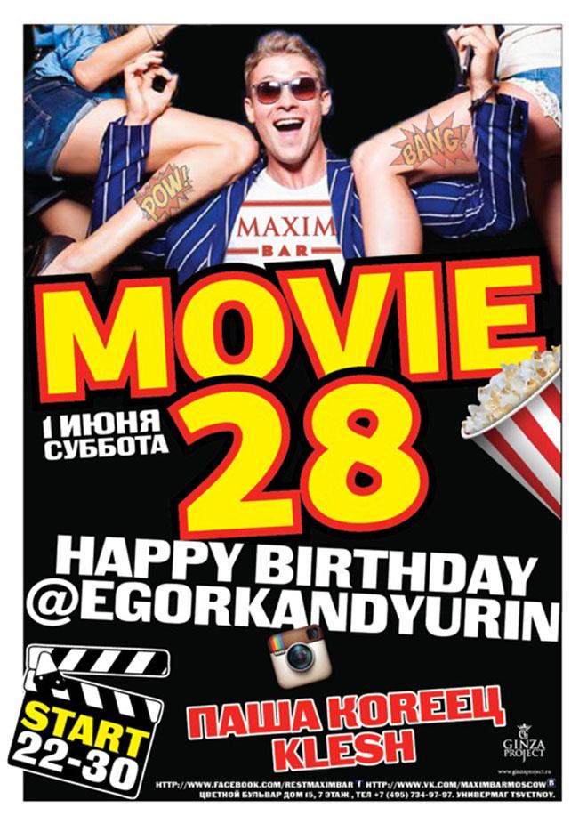 1 июня / суббота -  MOVIE 28!
