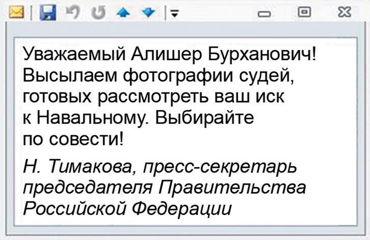 Фото №9 - Что творится на экране компьютера Алишера Усманова