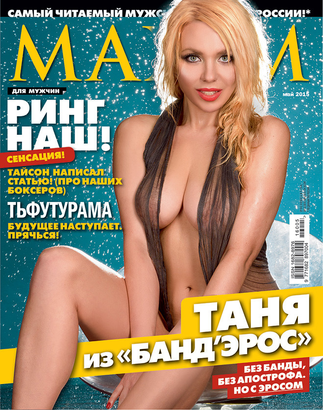 MAXIM Май 2015