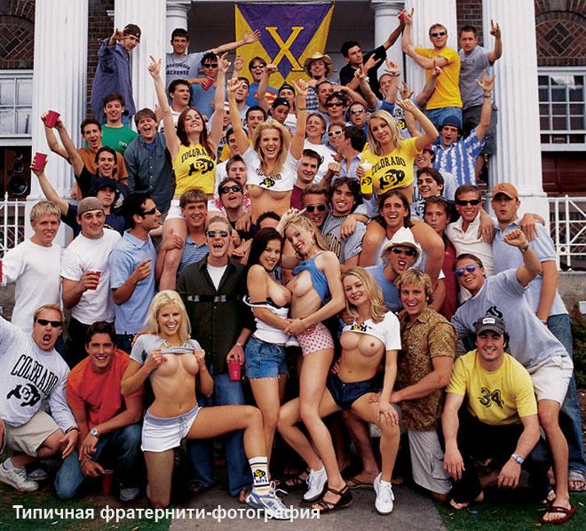 Развлечение в американском колледже секс фото 806-202