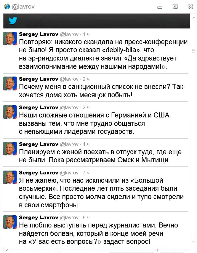 Твиттер Сергея Лаврова