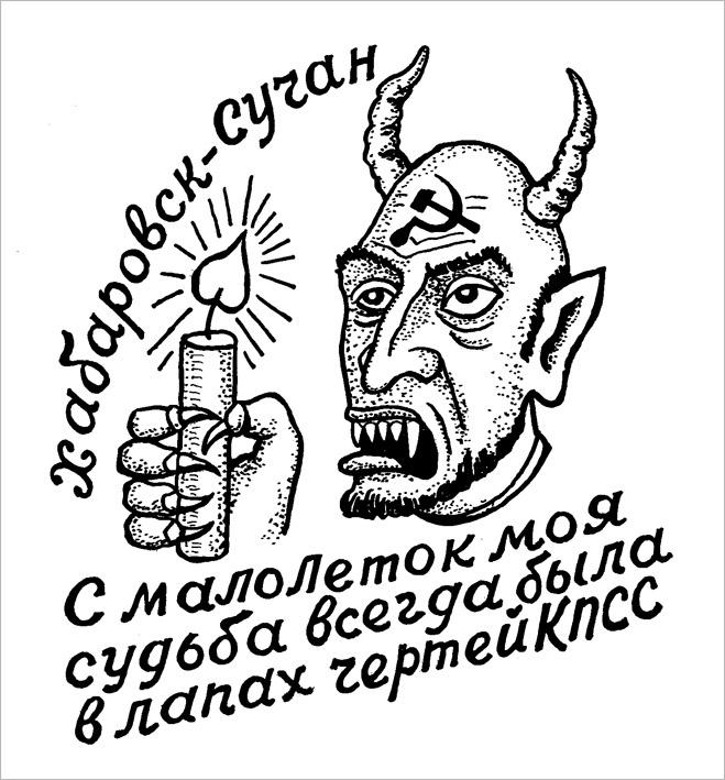 Фото №28 - Жидобой против фуфлогона: подлинные значения тюремных татуировок