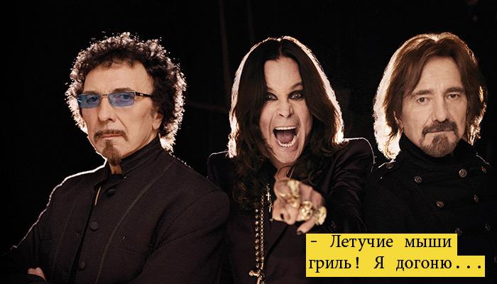 Фото №1 - Альбом месяца: Black Sabbath «13»
