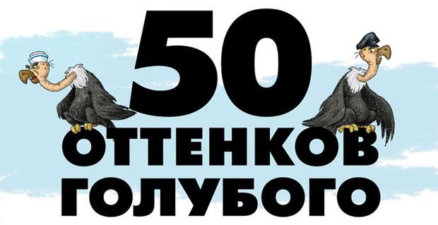 50 оттенков голубого