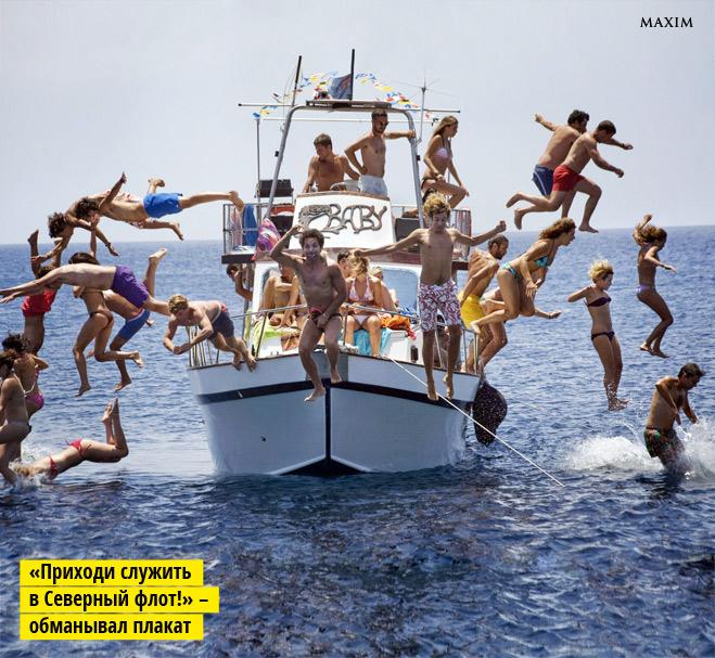 Фото №1 - Как провести отпуск на яхте, не влезая в ипотеку