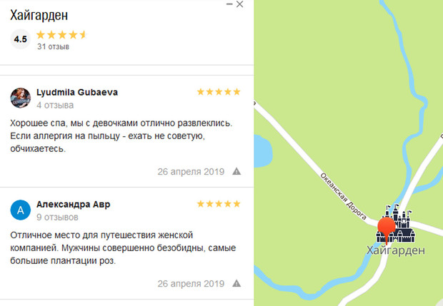 Фото №10 - У «2ГИС» появилась карта Вестероса, и на ней много смешных комментариев обычных пользователей
