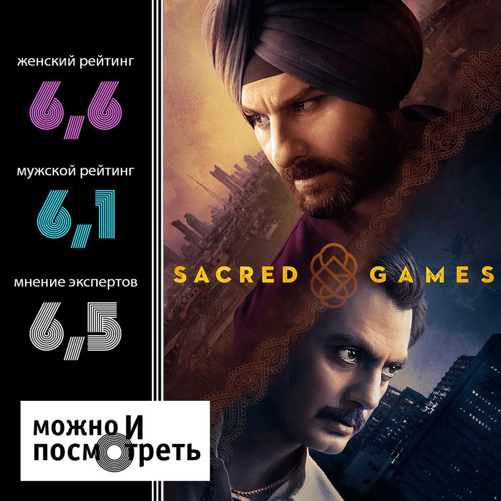 """""""Сакральные игры"""""""