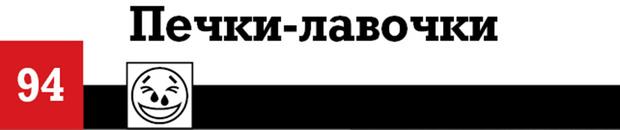 Фото №19 - 100 лучших комедий, по мнению российских комиков