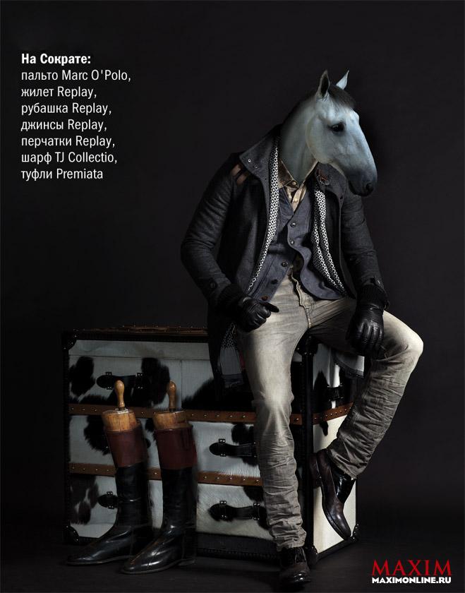 На Сократе:  пальто Marc O'Polo, жилет Replay,  рубашка Replay, джинсы Replay,  перчатки Replay, шарф TJ Collectio, туфли Premiata