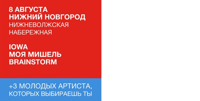LENOVO VIBE Fest в Нижнем Новгороде