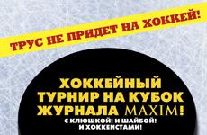Фото №1 - MAXIM проведет хоккейный турнир