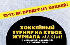 MAXIM проведет хоккейный турнир