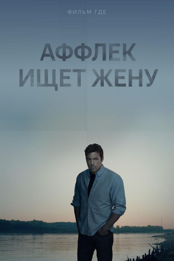 Фото №16 - «Яндекс» составил список запросов, по которым люди ищут фильмы, когда не знают название